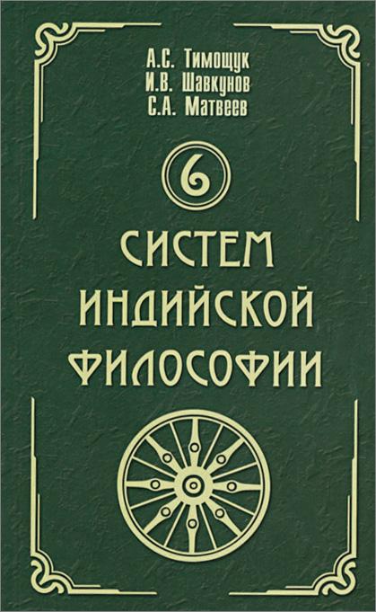 А. С. Тимощук, И. В. Шавкунов, С. А. Матвеев. 6 систем индийской философии