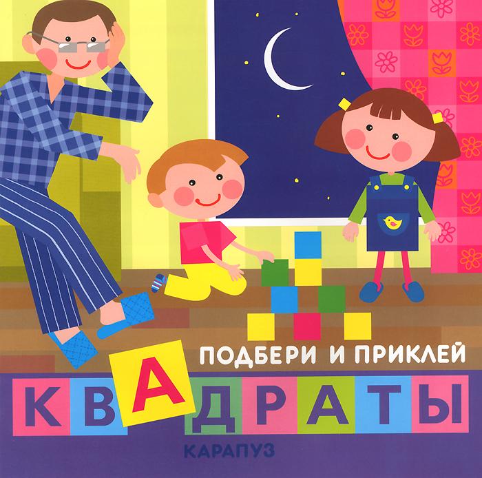 Подбери и приклей квадраты. Дети дома (+ наклейки) подбери и приклей треугольники путешествия