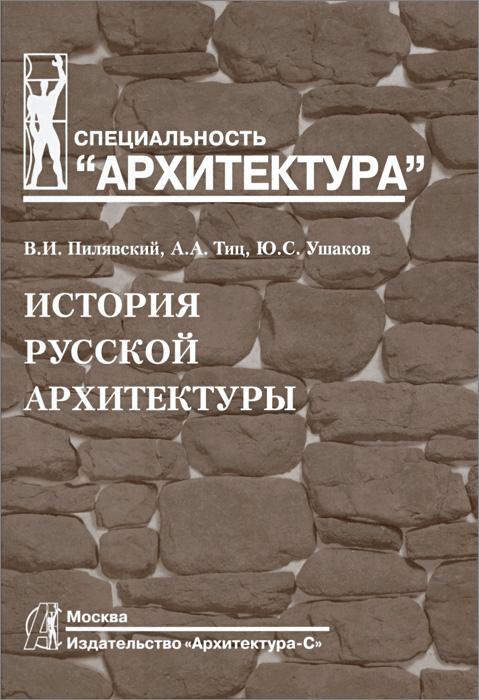 История русской архитектуры. Учебник