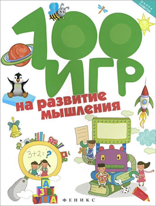А. В. Ермилова. 100 игр на развитие мышления