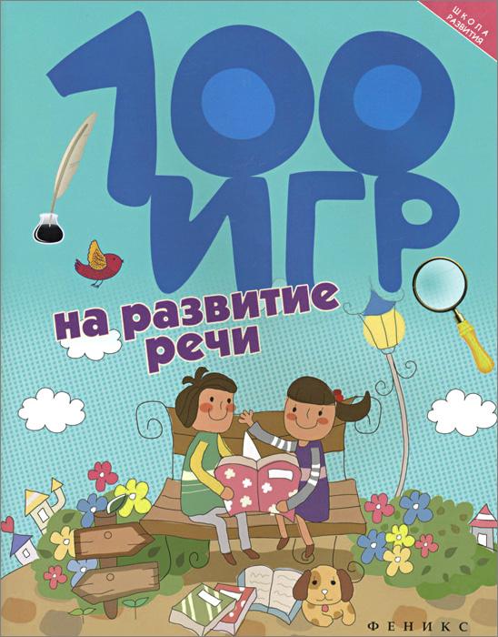 А. В. Ермилова. 100 игр на развитие речи