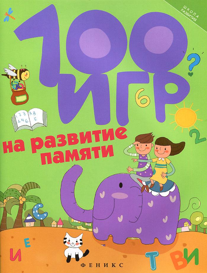 А. В. Ермилова. 100 игр на развитие памяти