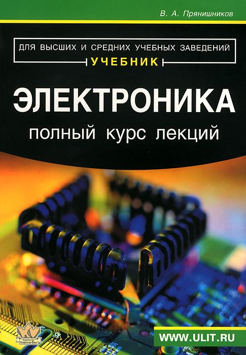 Электроника. Полный курс лекций. Учебник