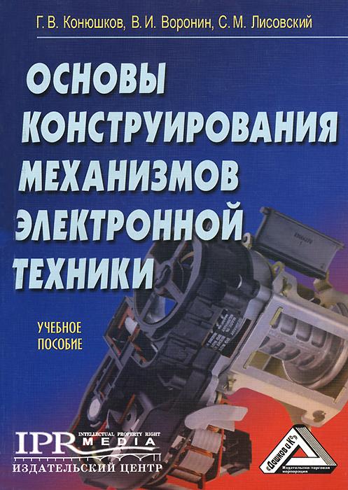 Основы конструирования механизмов электронной техники. Учебное пособие