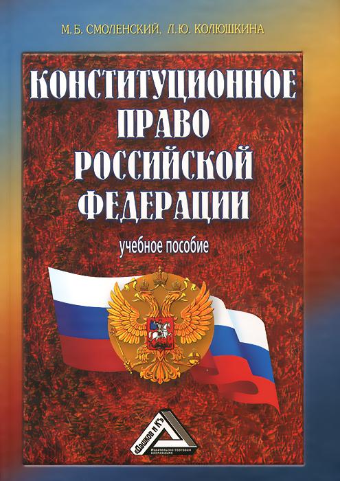 Конституционное право Российской Федерации. Учебное пособие
