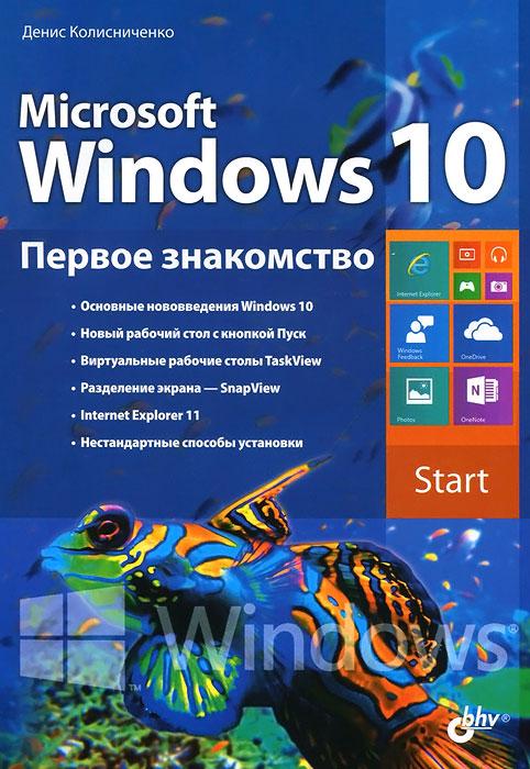 Денис Колисниченко. Microsoft Windows 10. Первое знакомство