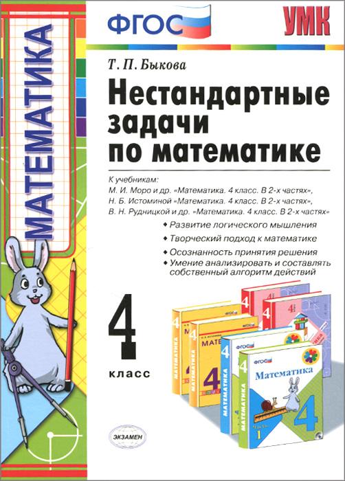 Математика. 4 класс. Нестандартные задачи. К учебникам М. И. Моро, Н. Б. Истоминой, В. Н. Рудницкой и др.