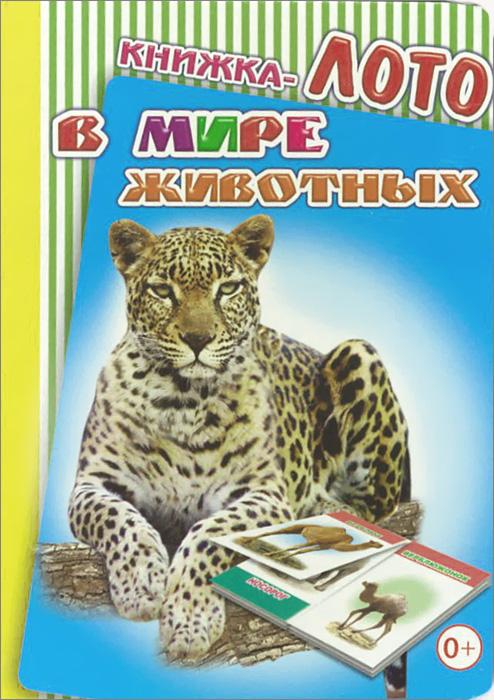 В мире животных. Книжка-лото
