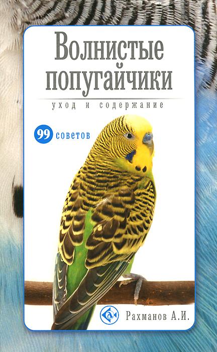А. И. Рахманов. Волнистые попугайчики. Уход и содержание