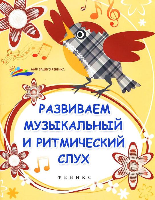 Развиваем музыкальный и ритмический слух