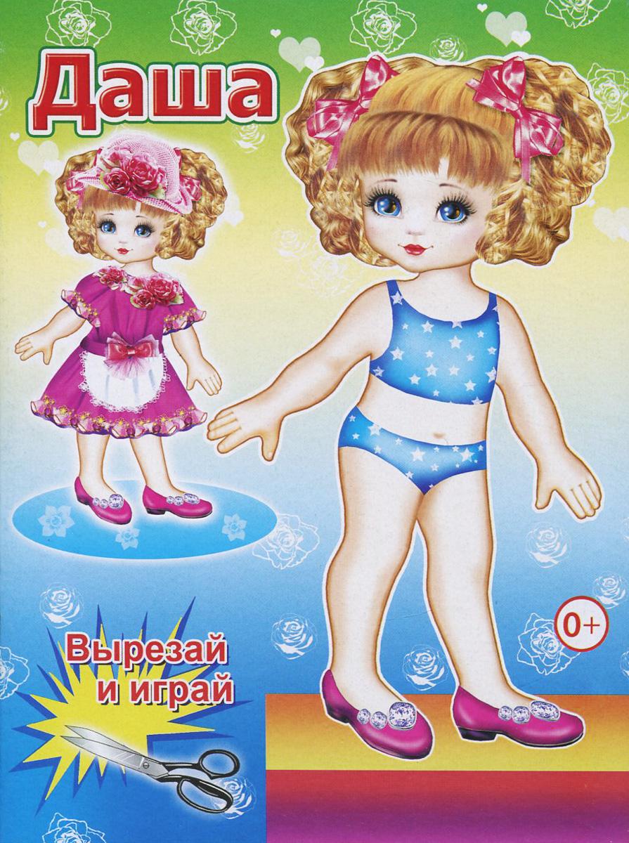 Кукла Даша