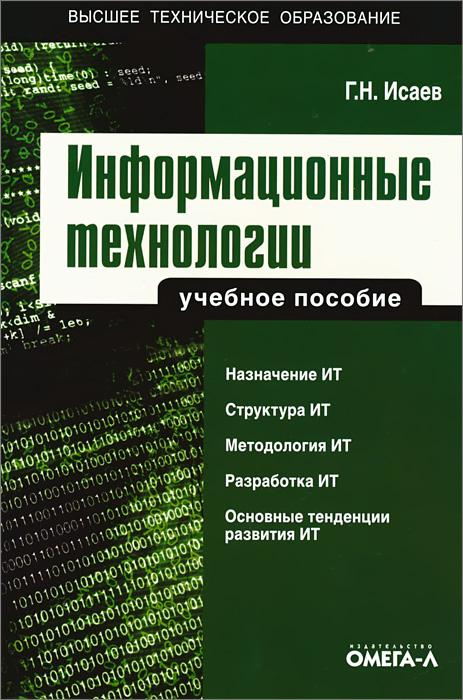 Информационные технологии. Учебное пособие