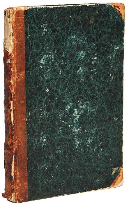 Сочинения К. К. Саллюстия. Все, какие до нас дошли; с приложением его жизнеописания и четырех речей Цицерона против КатилиныПК301004_лимонный, салатовыйМосква, 1857 год. Типография Волкова и Ко. Владельческий переплет. Сохранность хорошая. Гай Саллюстий Крисп (86 до н. э. - 35 до н. э.) - древнеримский историк, реформатор античной историографии, оказавший значительное влияние на Тацита и других историков. Саллюстий стал одним из первых римских историков, кто ввёл в исторические произведения развёрнутые речи главных героев, призванные лучше подчеркнуть особенности их характера и политической ориентации. Также одним из первых бросил критический взгляд на недавнюю историю Рима. От его главного труда, «Истории», сохранились незначительные отрывки. Более известны две небольших исторических монографии - «О заговоре Катилины» и «Югуртинская война». Теоретической основой трудов Саллюстия стало учение об упадке нравов, согласно которому причиной кризиса Римской республики стал отход от традиционных добродетелей к господству честолюбия и жадности. Помимо упомянутых выше сочинений древнеримского историка, в книгу...