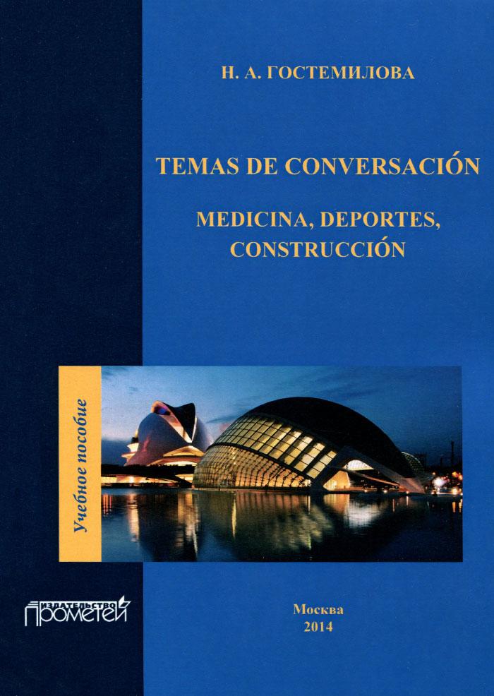 Temas de conversacion: Medicina, deportes, construccion. Учебное пособие