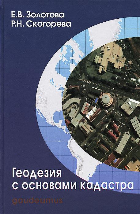 Геодезия с основами кадастра. Учебник