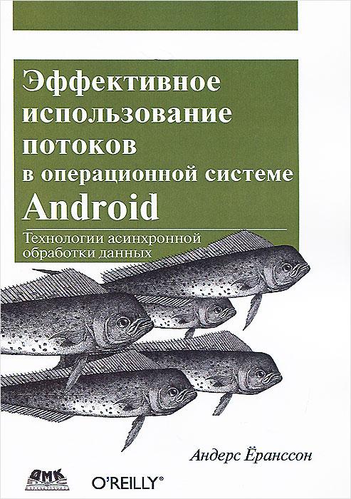 Андерс Ёранссон. Эффективное использование потоков в операционной системе Android. Технологии асинхронной обработки данных