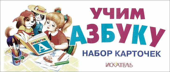 Учим азбуку (набор из 31 карточки)