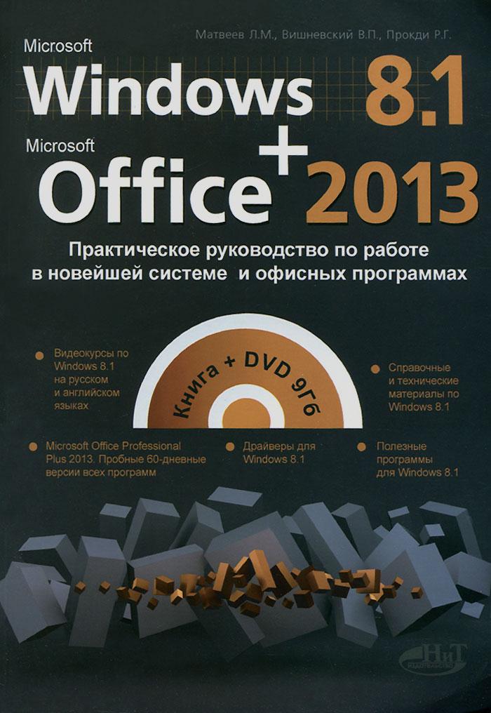 Л. М. Матвеев, В. П. Вишневский, Р. Г. Прогди Windows 8.1 + Office 2013. Практическое руководство по работе в новейшей системе и офисных программах (+ DVD-ROM)