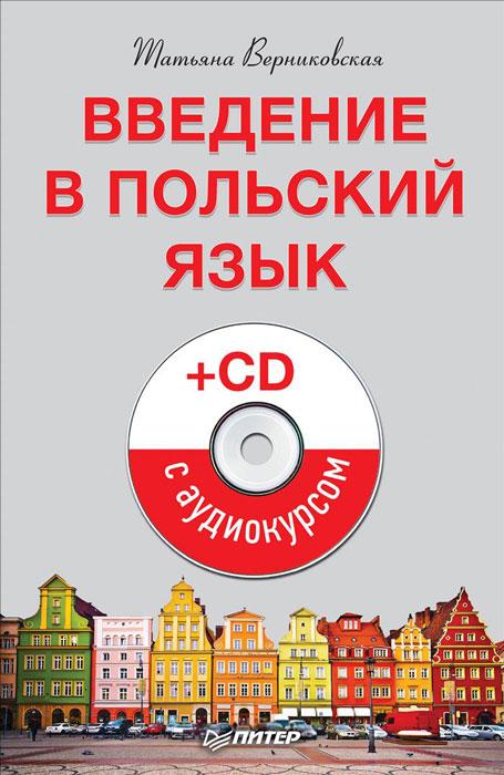 Татьяна Верниковская. Введение в польский язык (+ аудиокурс на CD)