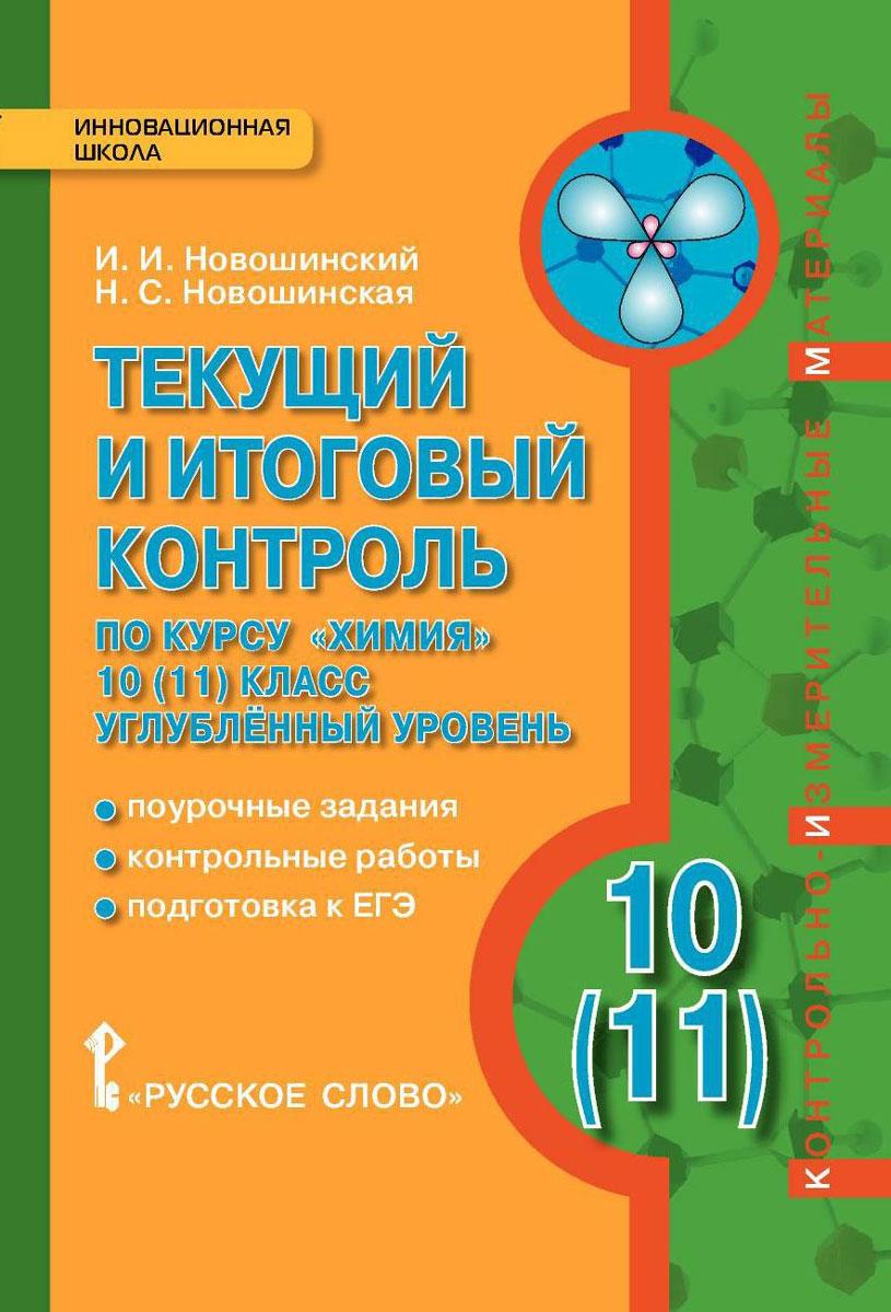 Химия. 10(11) класс. Углубленный уровень. Текущий и итоговый контроль
