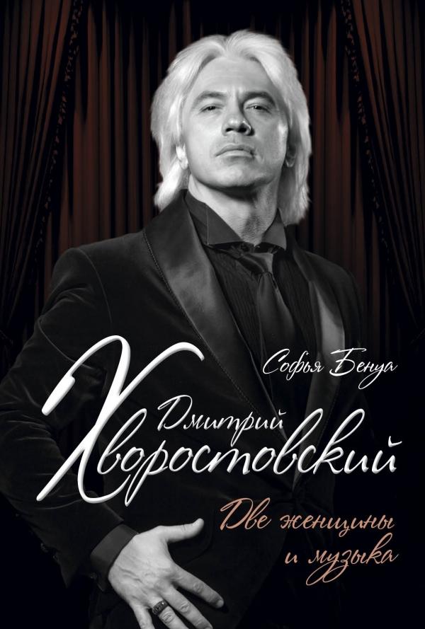 Софья Бенуа Дмитрий Хворостовский. Две женщины и музыка дмитрий хворостовский песни нашей памяти