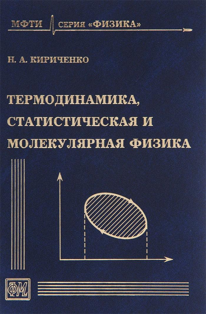 Термодинамика, статистическая и молекулярная физика. Учебное пособие