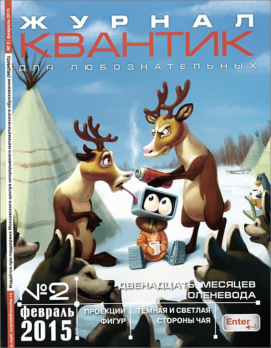 Квантик. №2, февраль 2015