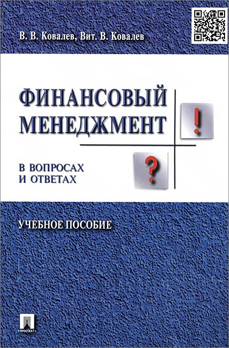 Финансовый менеджмент в вопросах и ответах. Учебное пособие