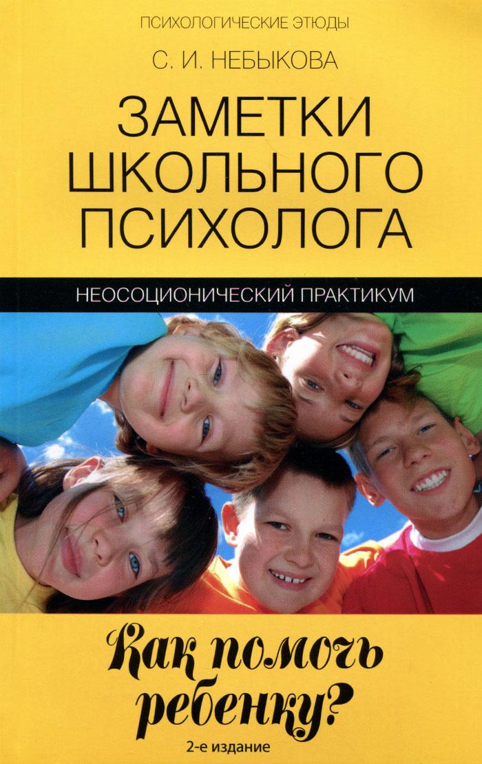 Заметки школьного психолога. Как помочь ребенку? Неосоционический практикум