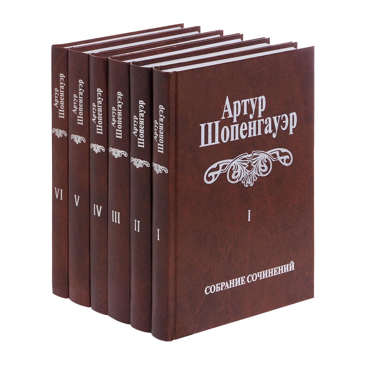 Артур Шопенгауэр Артур Шопенгауэр. Собрание сочинений в 6 томах (комплект из 6 книг) vermeer the complete works