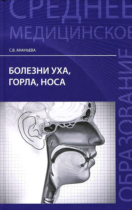 Болезни уха, горла, носа. Учебное пособие
