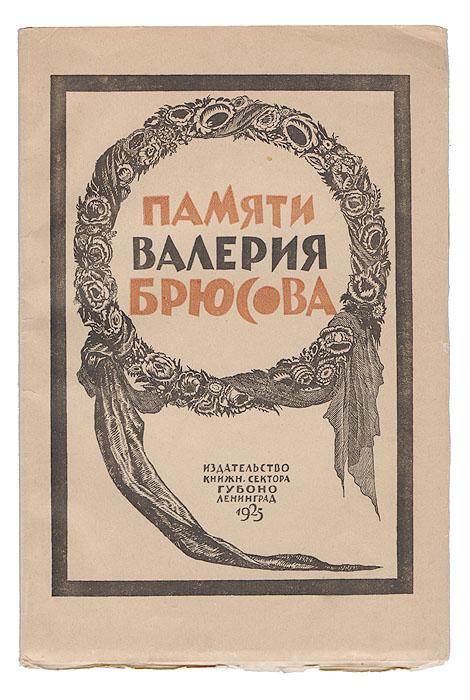 Памяти Валерия Брюсова. Сборник Издательство книжного сектора ГУБОНО 1925