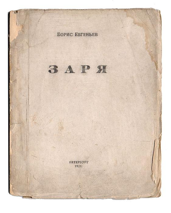 Борис Евгеньев Заря. Вторая книга стихов. 1915 - 1921