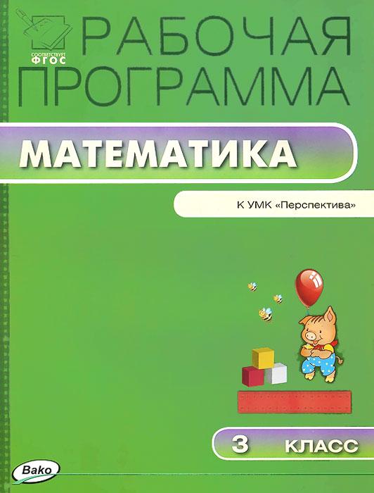 Математика. 3 класс. Рабочая программа к УМК Г. Ф. Дорофеева