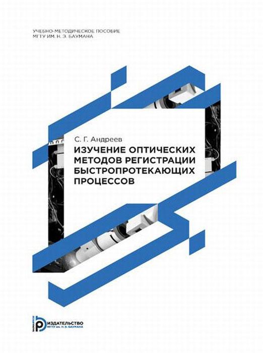 Изучение оптических методов регистрации быстропротекающих процессов