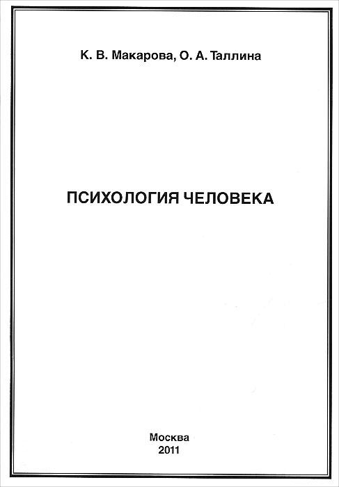 Психология человека. Учебное пособие