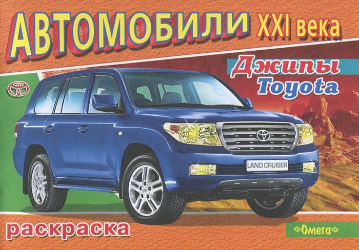 Джипы Toyota
