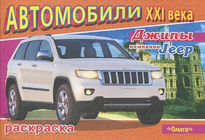Джипы компании Jeep