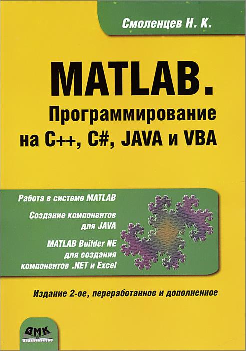 MATLAB. Программирование на С++, С#, Java и VBA