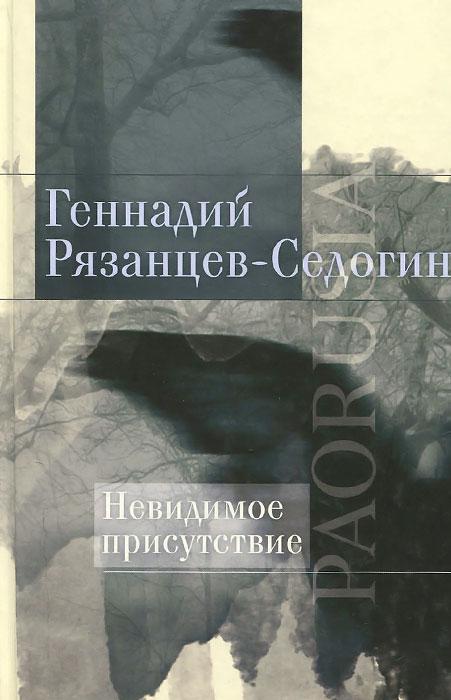 Геннадий Рязанцев-Седогин Невидимое присутствие наталья бугаева тонкодисперсное невидимое золото в сульфидах