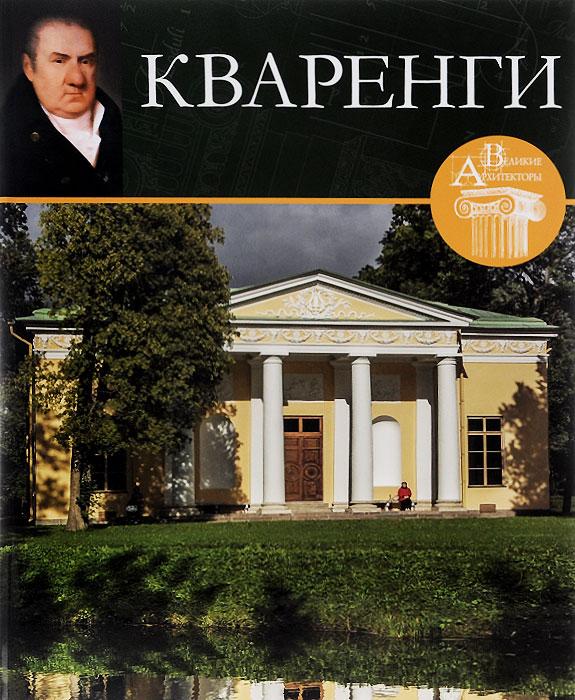 Л. Зимина Джакомо Кваренги