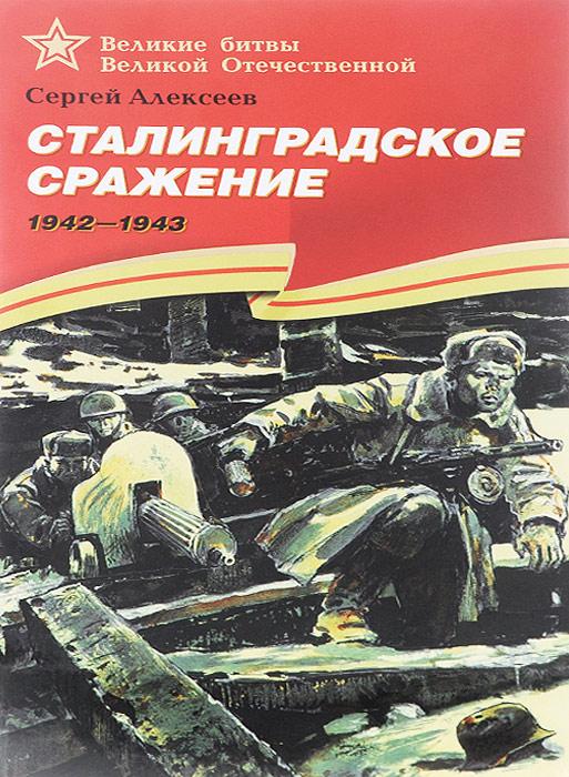 Сергей Алексеев Сталинградское сражение. 1942-1943  алексеев сергей петрович московская битва 1941–1942