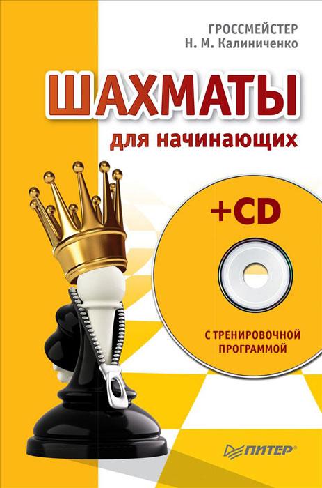 Н. М. Калиниченко Шахматы для начинающих (+ CD-ROM)