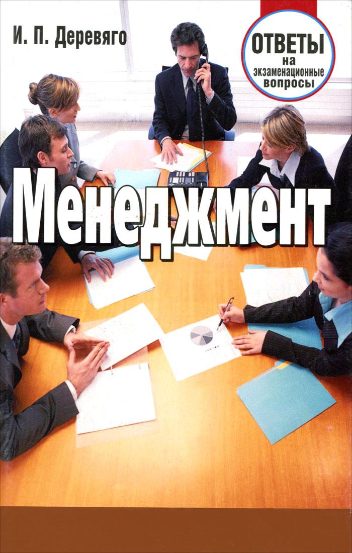 И. П. Деревяго Менеджмент в и жолдак с г сейранов менеджмент