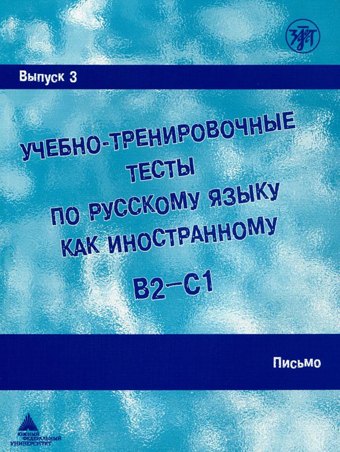 Учебно-тренировочные тесты по русскому языку как иностранному. Выпуск 3. Письмо. Учебное пособие (+ DVD)