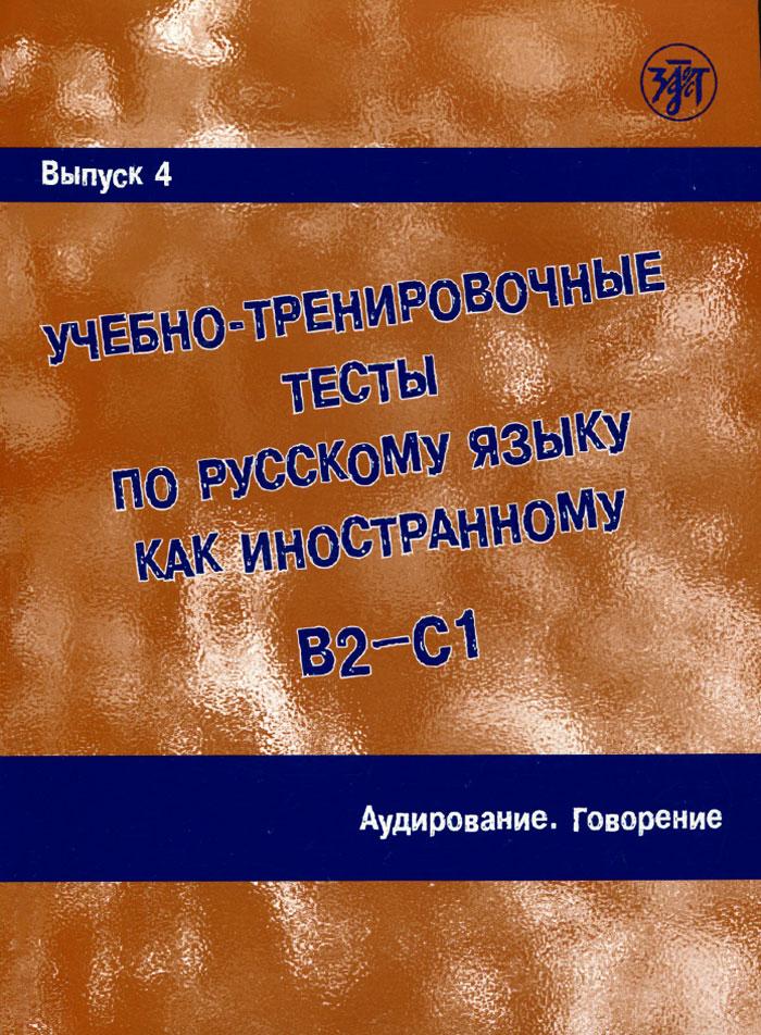 Учебно-тренировочные тесты по русскому языку как иностранному. Выпуск 4. Аудирование. Говорение (+ DVD)