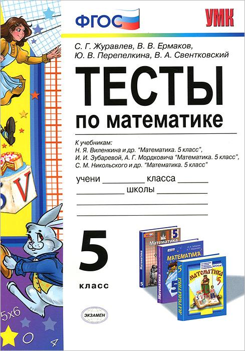 Математика. 5 класс. Тесты. К учебникам Н. Я. Виленкина и др.