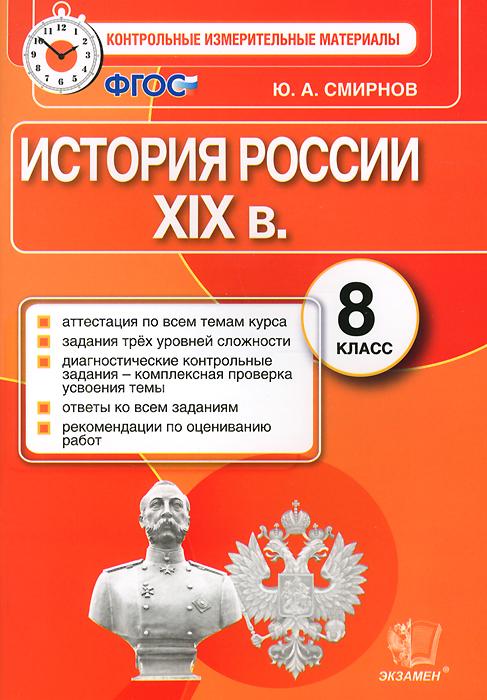 История России XIX в. 8 класс. Контрольные измерительные материалы