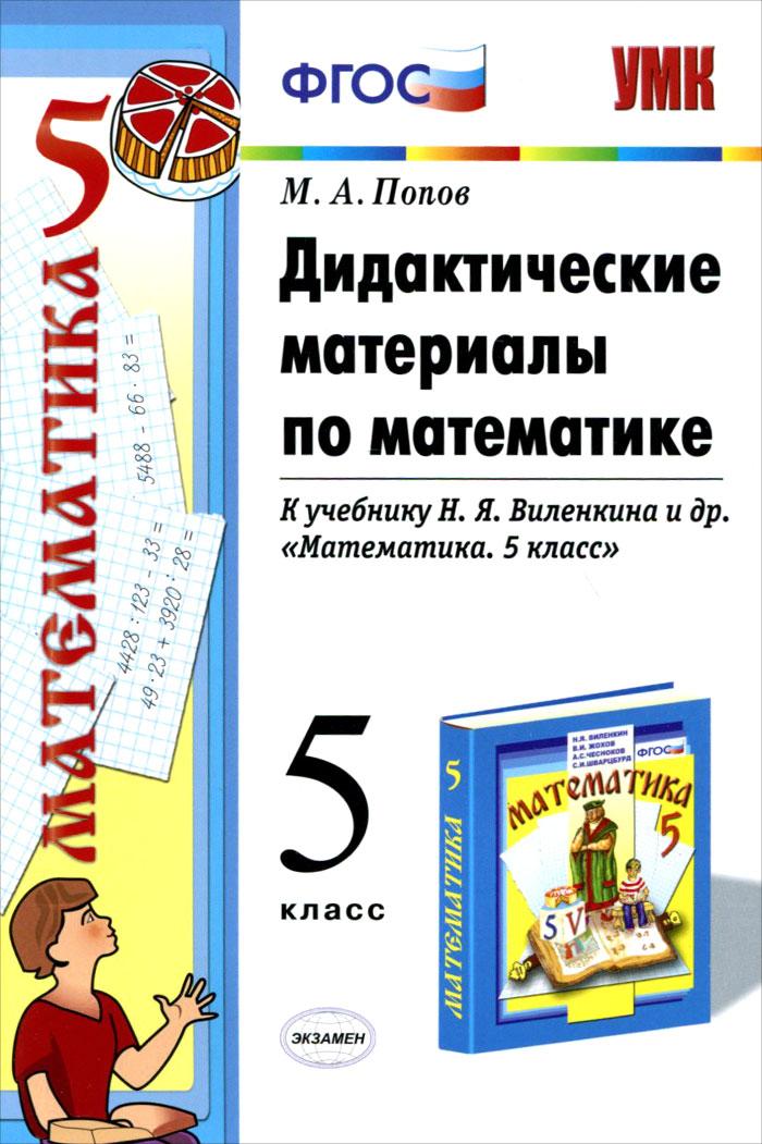 Математика. 5 класс. Дидактические материалы. К учебнику Н. Я. Виленкина и др.