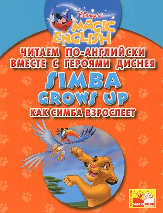 Simba Grows Up / Как Симба взрослеет simba фотокамера герои диснея тачки
